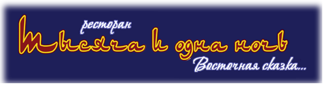1001-nights-logo-(blue).png